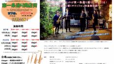 【11/5・6】音楽ライブ@東一条通り&ののわマーケット