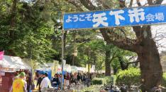 天下市2016 1日目青空の下 大盛況スタート!