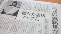 「くにたち小路・裏路地マップ」読売新聞にてご紹介いただきました!