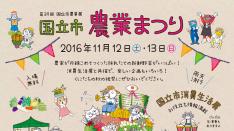 【11/12・13】国立市農業まつり 地元農家の新鮮野菜&くだもの直売!
