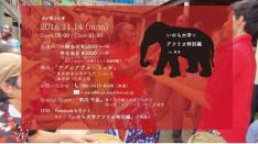 いのち大学☆アフリカ特別篇in東京@アグレアブル・ミュゼ