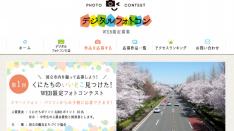 くにたちデジタルフォトコン 11/15応募締め切り!