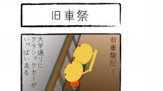 【連載】4コマまんが 音符ひよこの楽しい枝道生活(3)旧車祭