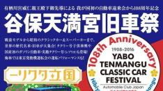 【12/4】谷保天満宮旧車祭 開催!