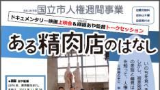 【12/4】ドキュメンタリー映画「ある精肉店のはなし」上映会&纐纈あや監督トークセッション