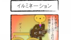 【連載】4コマまんが 音符ひよこの楽しい枝道生活(4)イルミネーション