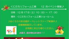 【12/17】小さなクリスマス音楽会♪くにたちリフォーム工房ショールーム