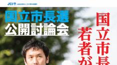 【12/16】国立市長選挙公開討論会@国立市民芸術小ホール