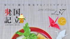 国立歩記 vol.37 2016-17 Winter号 無料配布中!