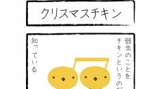【連載】4コマまんが 音符ひよこの楽しい枝道生活(5)クリスマスチキン