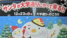 クリスマスイベント2016 サンタが大学通りにやって来る!