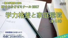 KFまちかどゼミナール「学力格差と家庭環境」&特別講座「日本の教育を採点する」