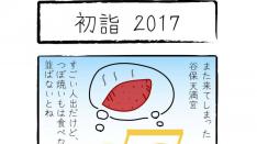 【連載】4コマまんが 音符ひよこの楽しい枝道生活(6)初詣 2017