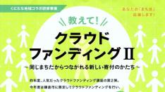 【2/5】\教えて!/クラウドファンディング�U 鎌倉「iikuni(いいくに)」に学ぶ