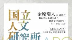 国立人文研究所 Kunilabo 創立1周年記念イベント 金原瑞人氏講演会