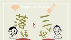 【1/28】「落語と三味線」Poppo Cafeライブ