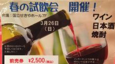 【3/26】せきや 春の試飲会 お得な前売り券販売中!