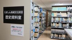 たましん地域文化財団 歴史資料室