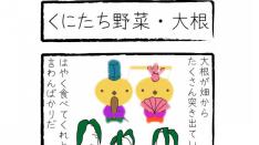 【連載】4コマまんが 音符ひよこの楽しい枝道生活(9)くにたち野菜・大根