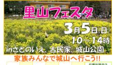 【3/5】里山フェスタ 国立市城山さとのいえ・古民家にて開催!