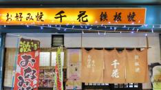 お好み焼き・もんじゃ・鉄板焼き 千花 20周年特典付き!