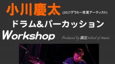 グラミー賞受賞!Snarky Puppy 小川慶太ドラム&パーカッションワークショップ開催!
