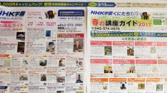NHK学園「春の講座ガイド2017」国立本校&くにたちオープンスクール
