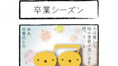 【連載】4コマまんが 音符ひよこの楽しい枝道生活(10)卒業シーズン