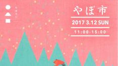 【3/12】やぼ市 やぼろじ前庭にて開催