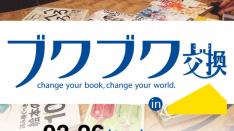 【3/26】ブクブク交換 in 国立本店
