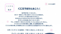 【3/31・4/4】くにたち桜守と歩こう! 大谷さんが案内する「くにたち桜散歩」