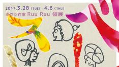 ボウシ作家Ruu Ruu個展「ベレーが好き」Salon de RuuRuu 3/28〜4/6