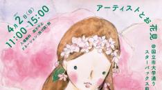【4/2】桜らいぶ  アーティストとお花見♪大学通りスタバ前 11〜15時