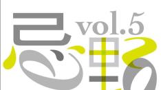 「忌野忌(いまわのき)vol.5」5月3日(祝)に開催