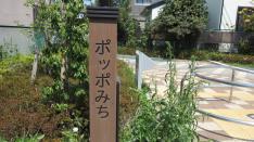ポッポみち(総研線跡地緑道)