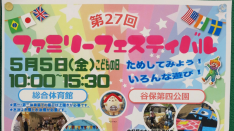 【5/5】第27回ファミリーフェスティバル