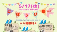 【5/17】ママによるママのためのごほうび祭@日本ママサポート協会