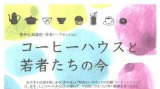 【5/21】若者トークセッション「コーヒーハウス」と若者たちの今