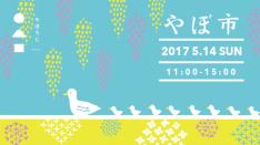 【5/14】やぼ市