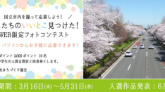 【5/31締切】くにたちデジタルフォトコン WEB限定募集中!