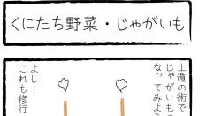 【連載】4コマまんが 音符ひよこの楽しい枝道生活(15)くにたち野菜・じゃがいも
