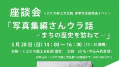 【5/28】座談会「写真集編さんウラ話−まちの歴史を訪ねて−」