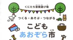 【5/28】こどもあおぞら市 1日アマエル村(城山公園)にて開催!