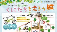 【5/28 レンタル無料!】シェアサイクルSuicle(スイクル)で「くにたちを走ろう」