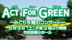 【6/3】ACT FOR GREEN2017 みどりを育むコンサート 入場無料・花の種プレゼント