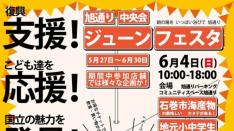 【6/4】旭通り中央会 ジューンフェスタ