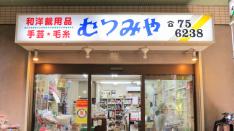 【閉店セール】手芸・和洋裁用品専門店 むつみや