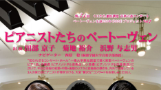 【6/18】第31回 くにたち兼松講堂 音楽の森 コンサート『ピアニストたちのベートーヴェン』
