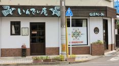 【移転オープン】国立カレー処 いんでぃ庵