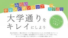 「ごみ拾いチャンピオンシップ in 大学通り」国立あかるくらぶ
